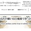 白魔術代行ホーリーマジック真岡正三さんの評判&依頼した人のクチコミ情報
