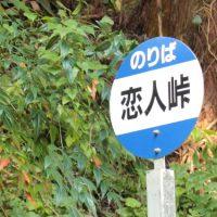 愛・物・バス停4118_02