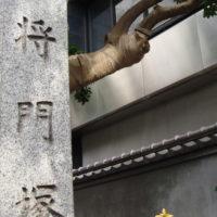平将門の首塚